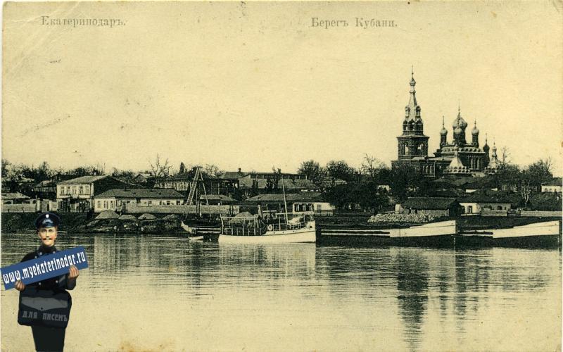 Екатеринодар. Берег Кубани