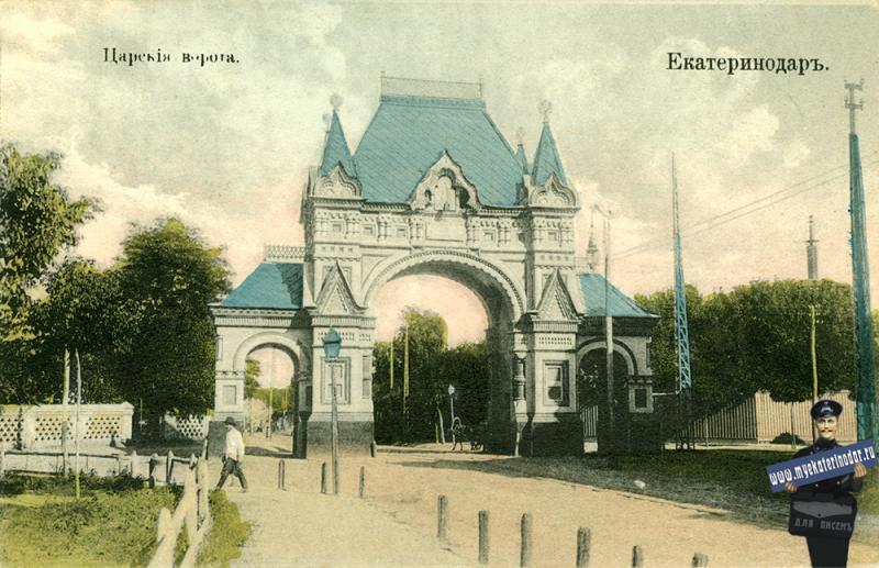 Екатеринодар. Царския ворота, до 1917 года