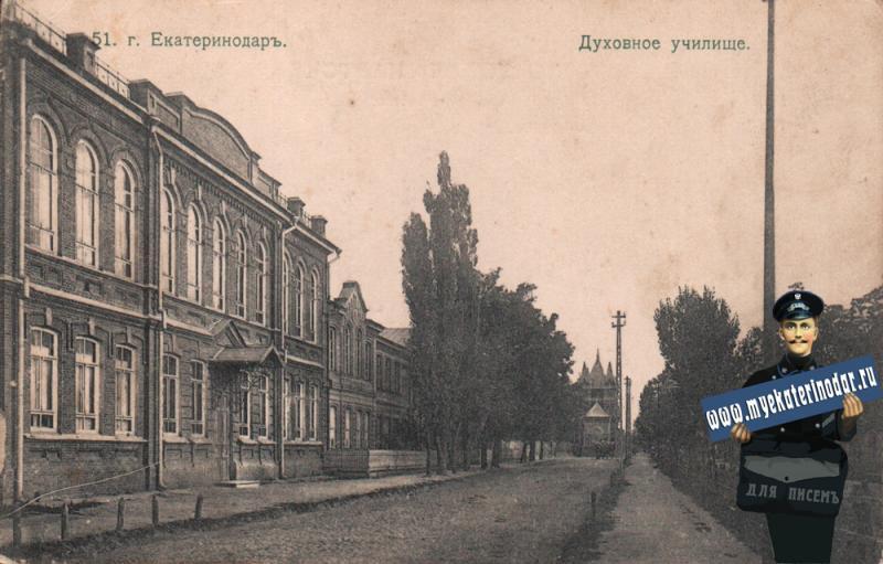 Екатеринодар. №51. Духовное училище, около 1913 года