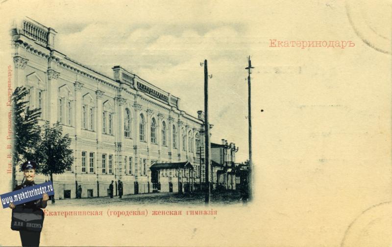 Екатеринодар. Екатерининская (городская) женская гимназия