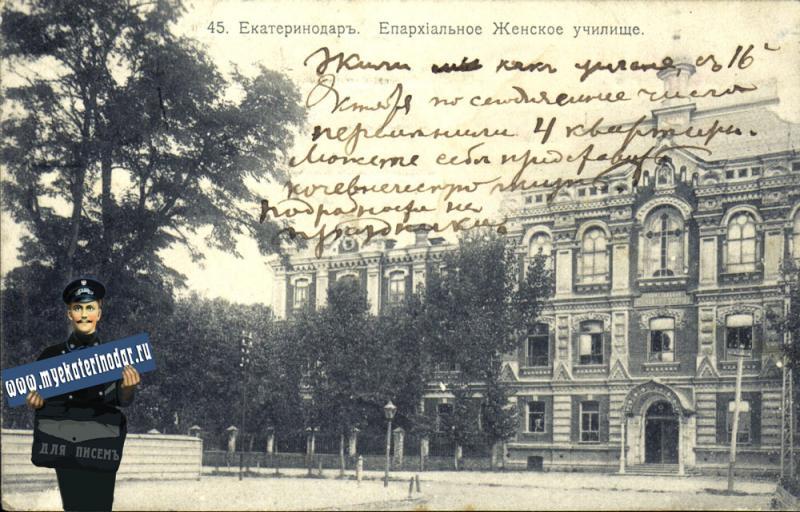 Екатеринодар. №45. Епархиальное женское училище, вид на восток с ул. Пушкина,около 1913 года
