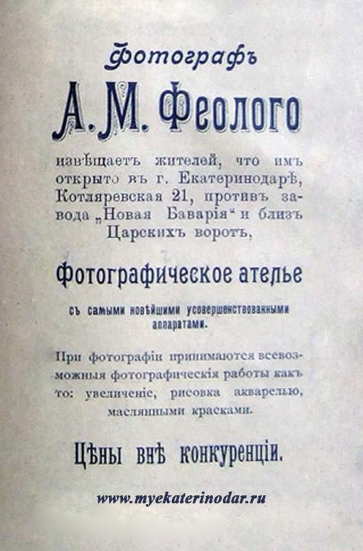 Екатеринодар. Феолого А.М.