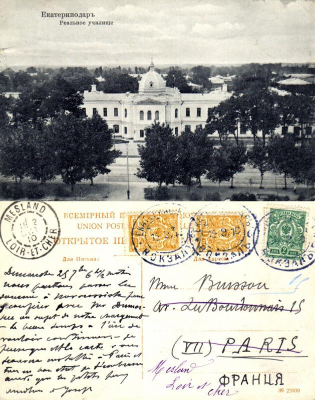 Екатеринодар - Франция, 1910 год