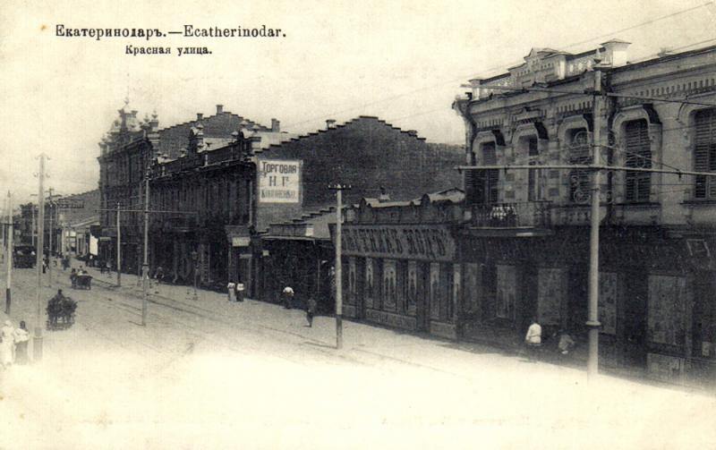 Екатеринодар. Красная улица (вид на север от Гимназической)