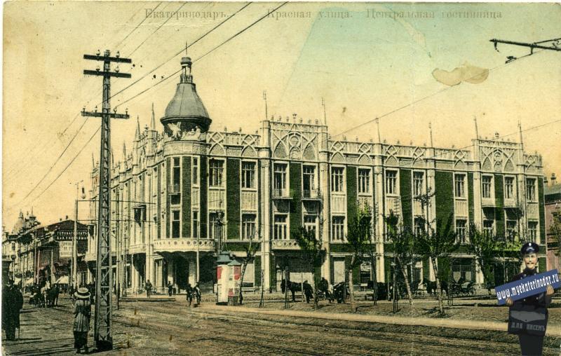 Екатеринодар. Красная улица. Центральная гостиница.