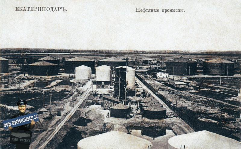 Екатеринодар. Нефтяные промыслы