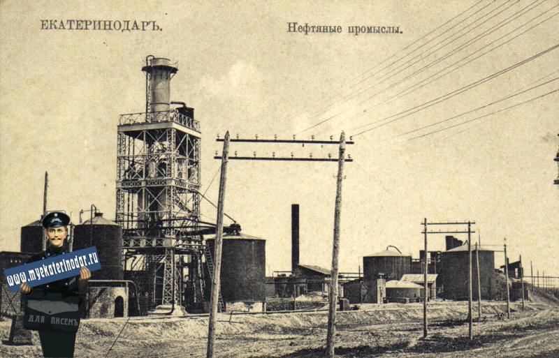 Екатеринодар. Нефтяные промыслы, до 1917 года
