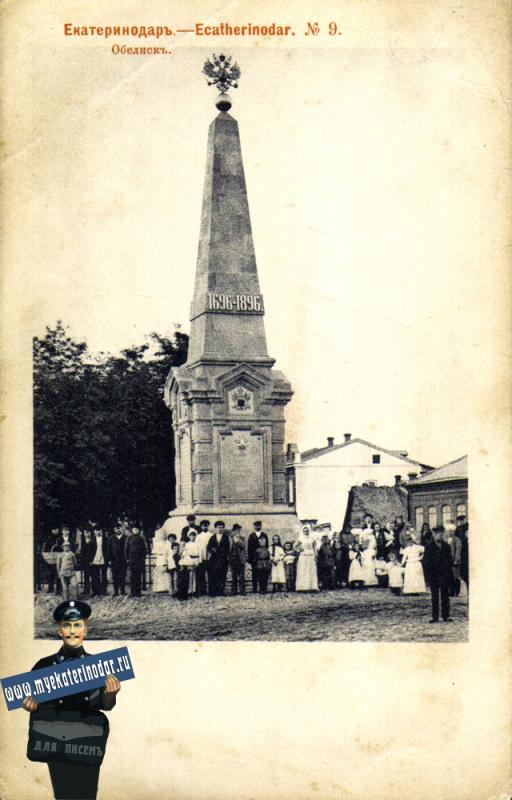 Екатеринодар. Обелиск, до 1903 года