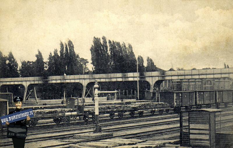 Екатеринодар. Перекидной мост у вокзала
