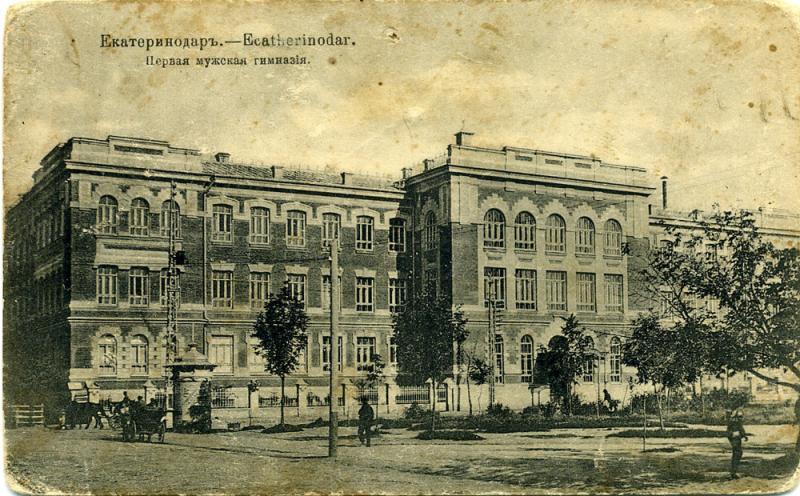 Екатеринодар. Первая мужская гимназия