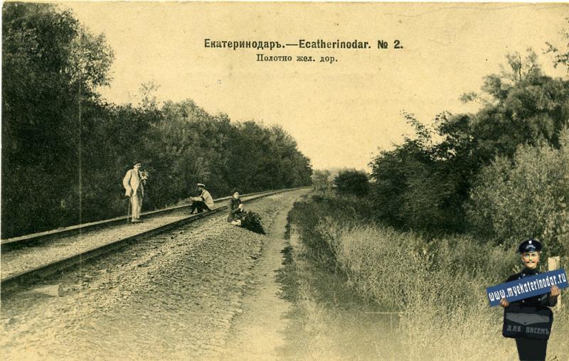 Екатеринодар №2. Полотно железной дороги, около 1905 года