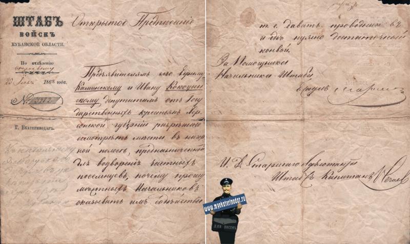 Екатеринодар. Штаб войск Кубанской области, 1868 год