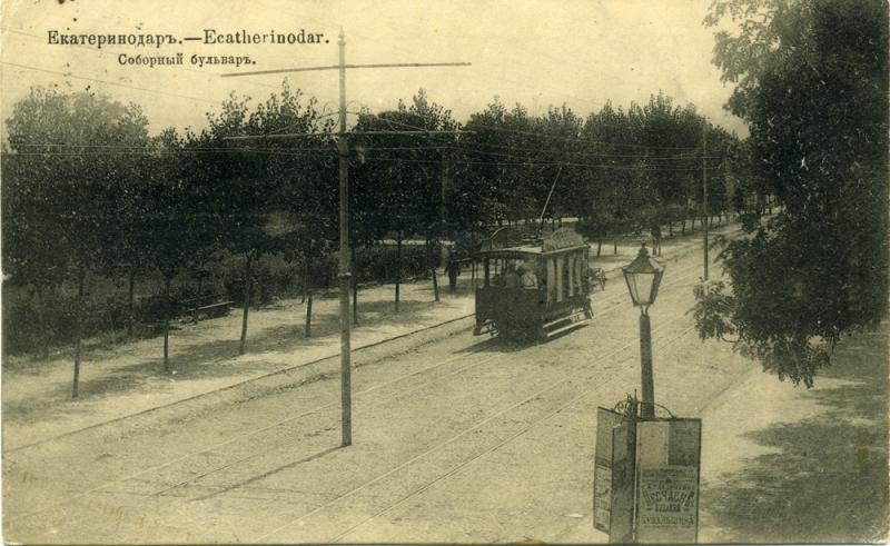 Екатеринодар. Соборный бульвар (вид на юг от Гимназической улицы)