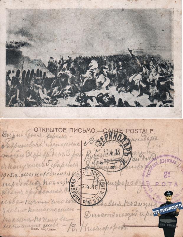 Екатеринодар, ул. Графская, д.№1