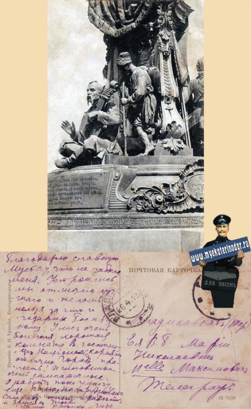 Екатеринодар - Владикавказ, 1913 год.