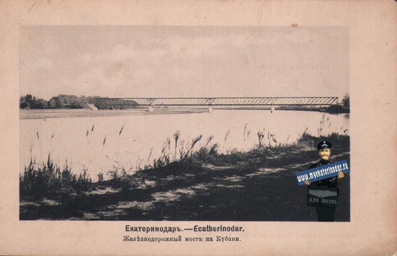 Екатеринодар. Железнодорожный мост на Кубани