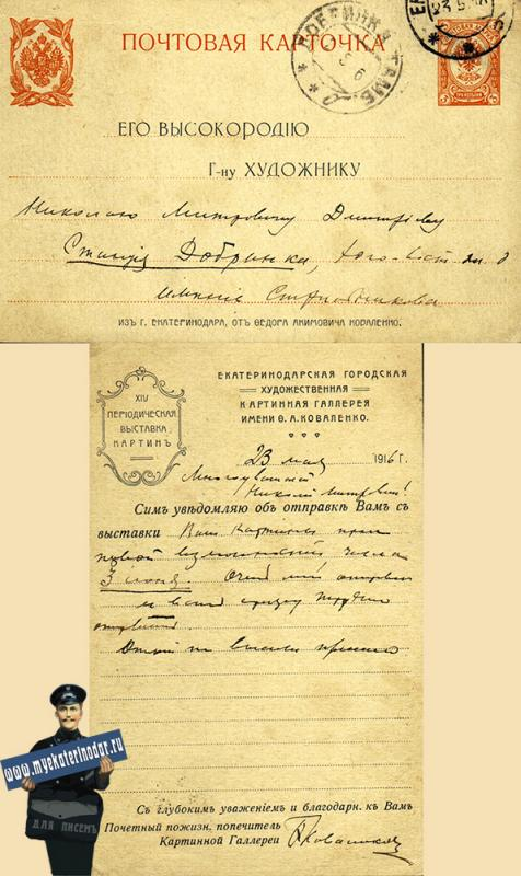 Екатеринодарская городская художественная картинная галлерея имени Ф.А. Коваленко