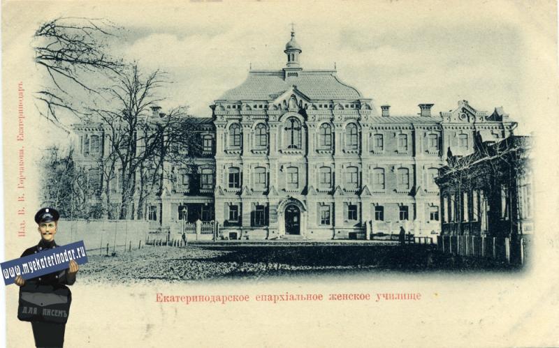 Екатеринодарское епархиальное женское училище