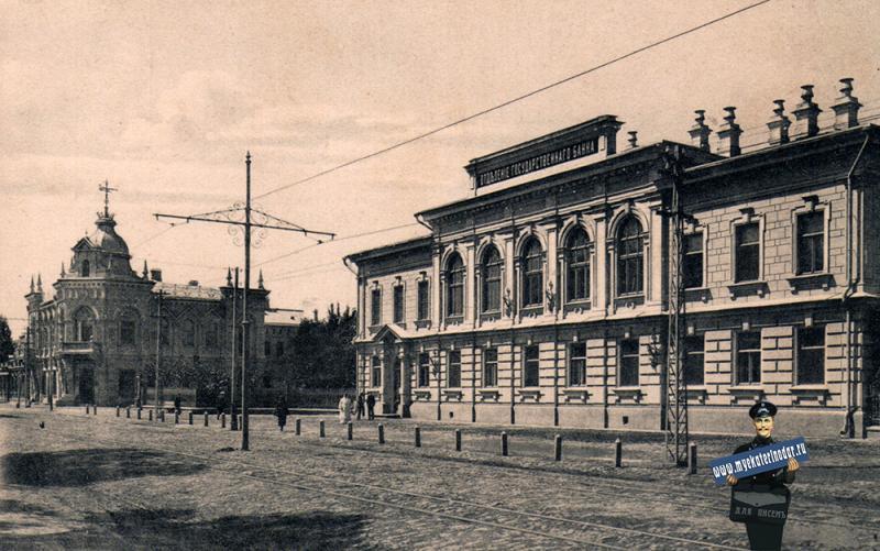 Екатеринодар. Екатеринодарское отделение Госбанка, до 1917 года