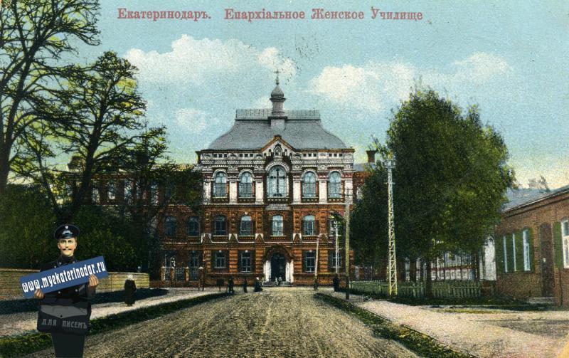 Екатеринодар. Епархиальное женское училище, вид на восток с ул. Пушкина, до 1917 года