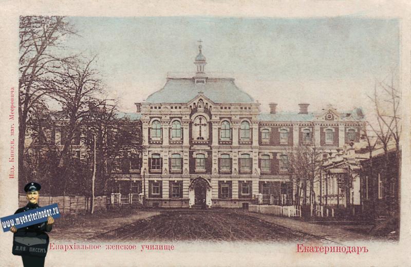 Екатеринодар. Епархиальное женское училище