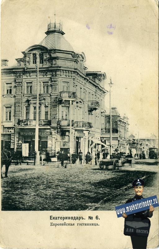 Екатеринодар. №6. Европейская гостиница