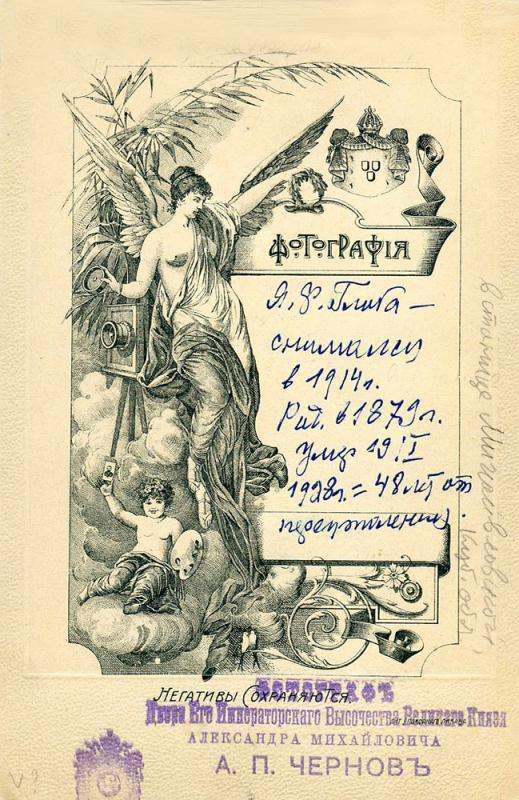 Чернов Афанасий Петрович. 1914 год