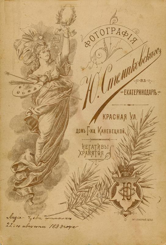 Екатеринодар. Фотоателье Ю.Стемпковского. 1899 год. Тип 1