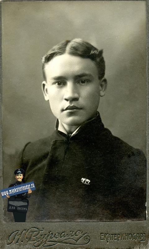 Екатеринодар. Фотоателье Вурсало Н.П., 06.04.1915 года