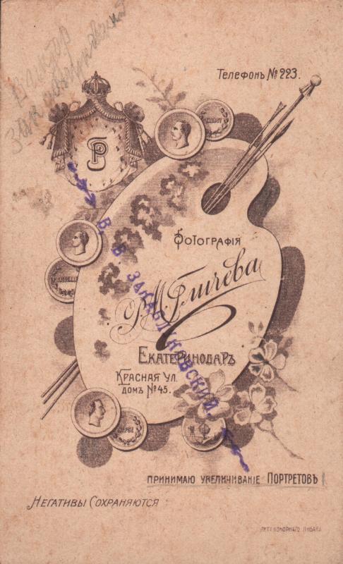 Екатеринодар. Фотоателье Закаблуковского В.В.