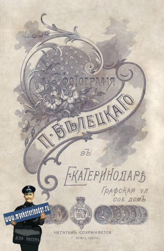Екатеринодар. Фотограф Белецкий Петр Степанович - Графская ул.