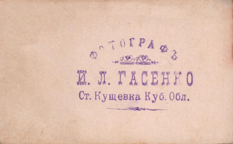 Фотограф И.Л. Гасенко
