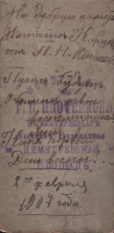 Екатеринодар. Фотограф Плотников Г.П.