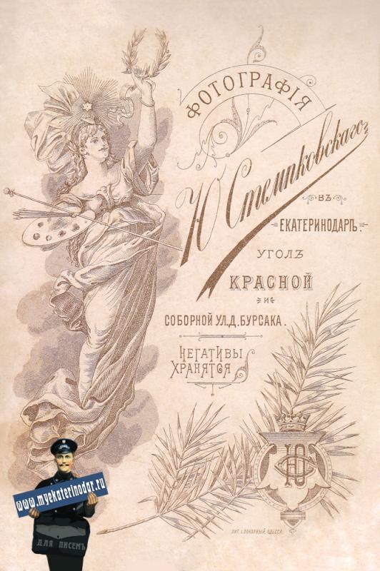 Екатеринодар. Фотограф Стемпковский Ю.