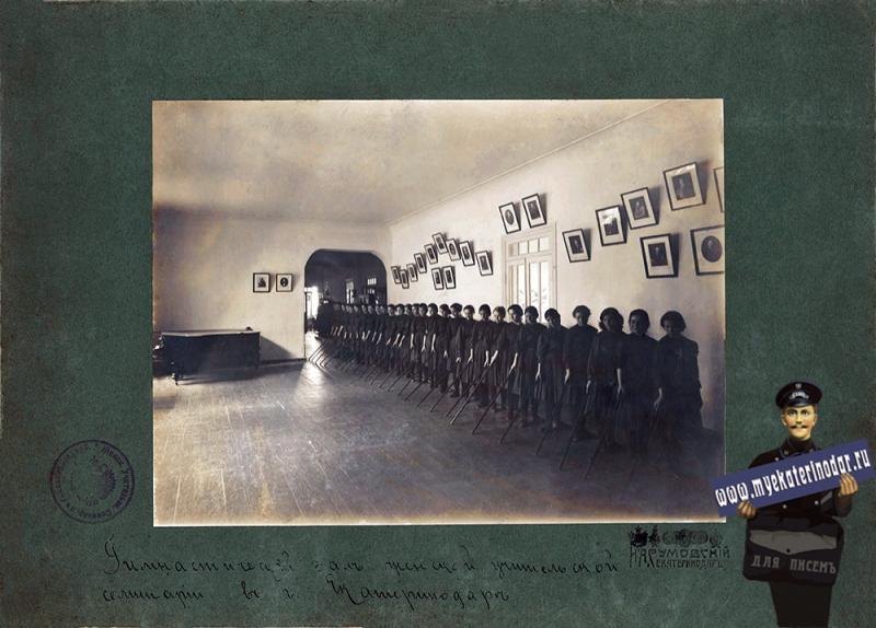 Екатеринодар. Гимнастический зал женской учительской семинарии. 1910-е годы