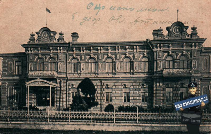 Краснодар. Дворец Труда, 1926 год