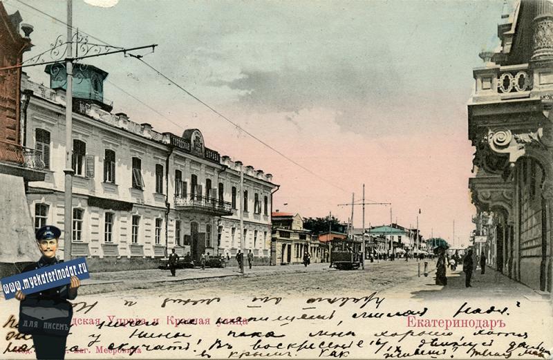 Екатеринодар. Городская Управа и Красная улица, до 1906 года