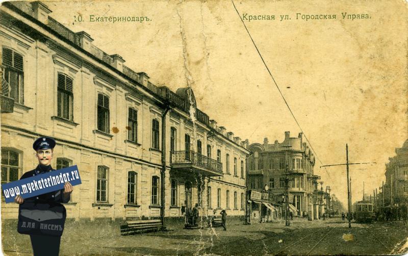 Екатеринодар. №10. Городская управа, вид на северо-запад, около 1913 года