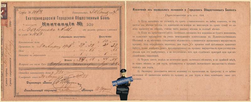 Екатеринодар. Городской Общественный Банк.