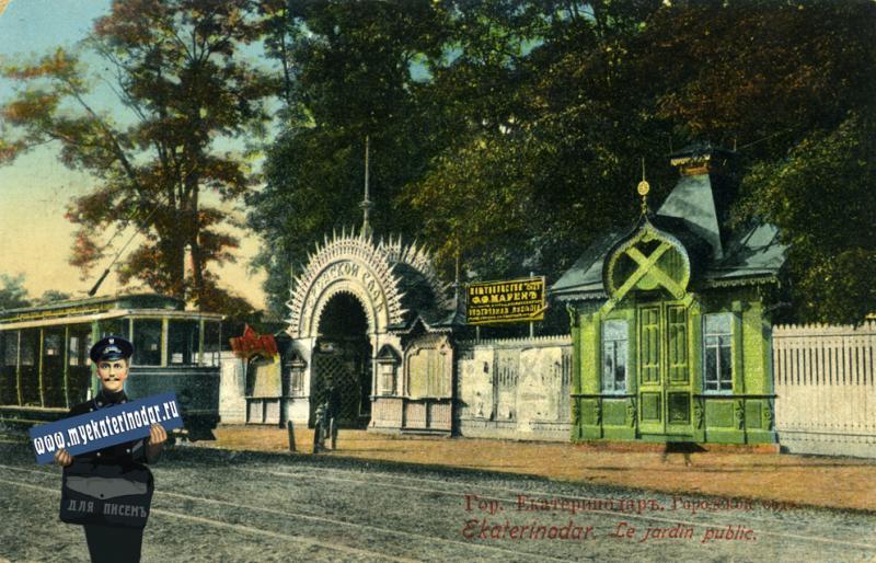 Городской сад, вид со стороны ул Постовой (Почтовой), до 1917 года