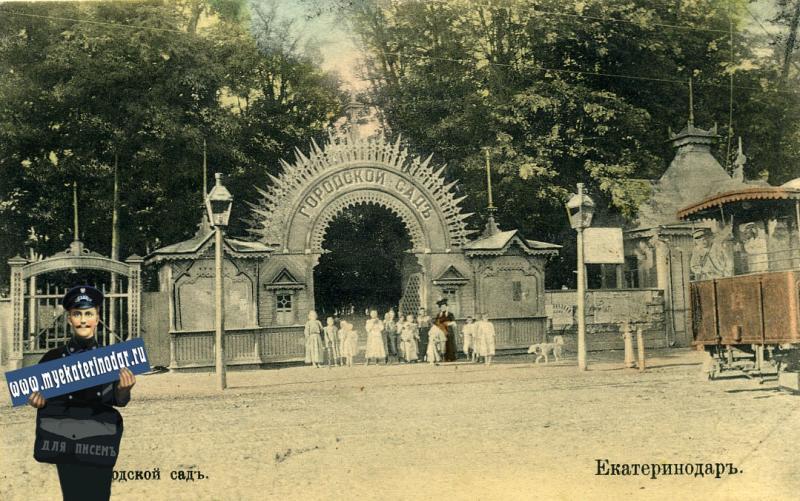 Екатеринодар. Городской сад. Главный вход, до 1917 года