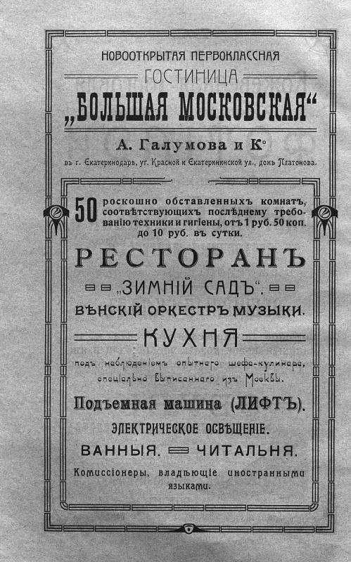"""Екатеринодар. Гостиница """"Большая Московская""""."""
