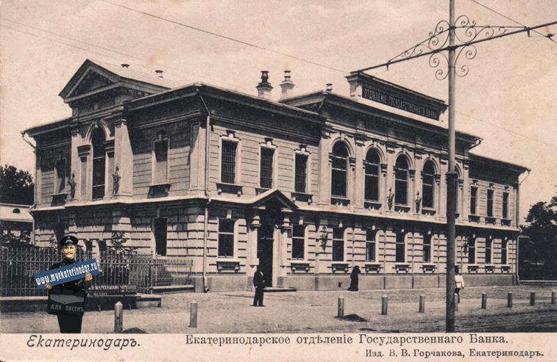 Екатеринодар. Государственный банк, около 1907 года