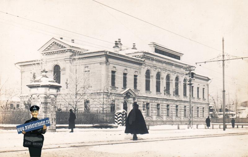 Екатеринодар. Государственный банк. Зима 1915 (?) года