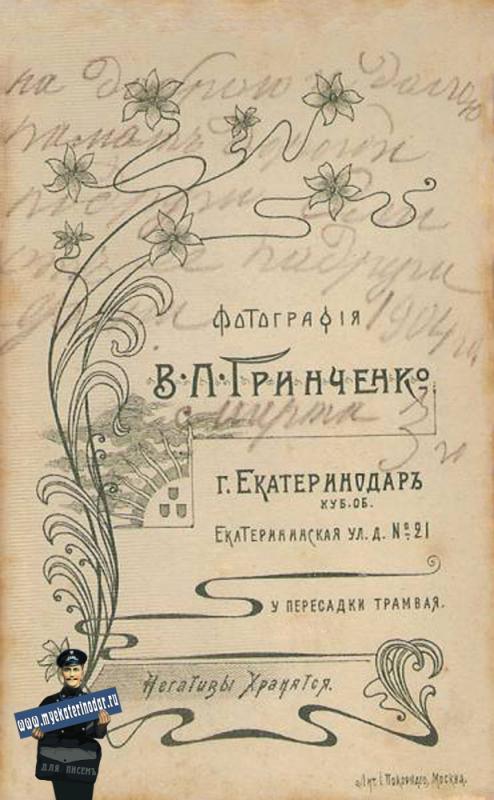 Гринченко В.П.
