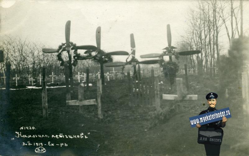 Екатеринодар. На могилах летчиков, 1919 год