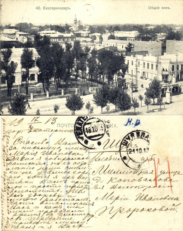 Екатеринодар, 18.10.1913