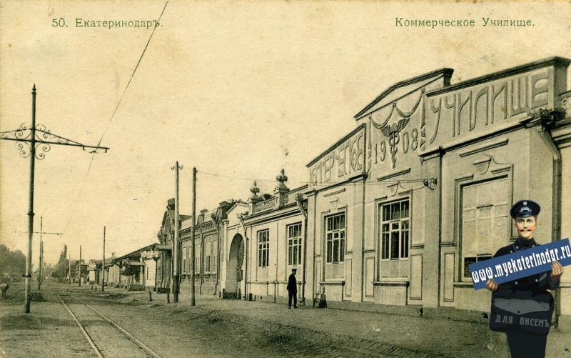 Екатеринодар. №50. Коммерческое училище, около 1913 года