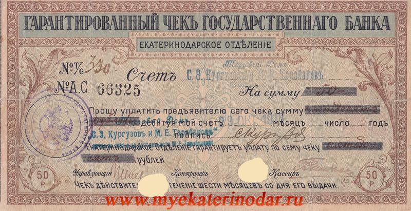Екатеринодар. Краевая контора Государственного банка. 50 рублей 1918 год.