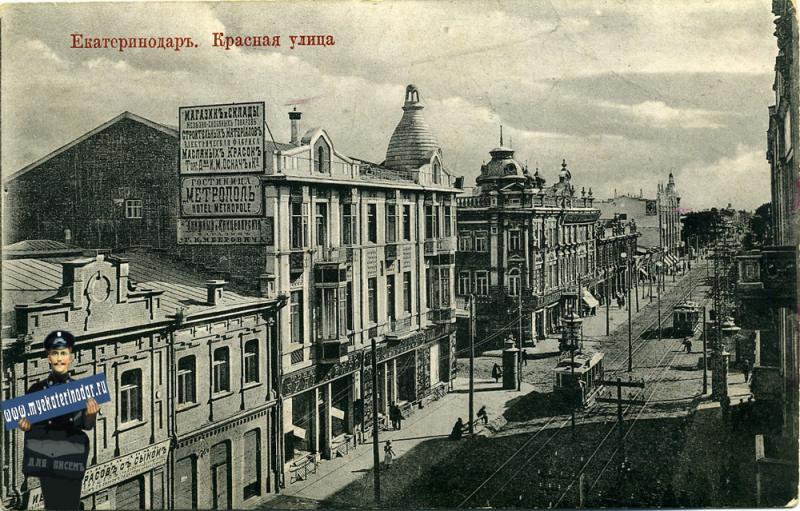 Екатеринодар. 3. Красная улица